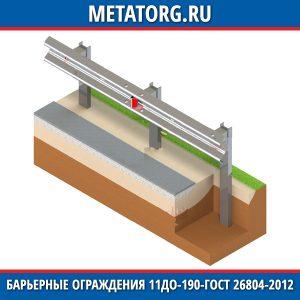 Барьерные ограждения 11ДО-190-ГОСТ 26804-2012