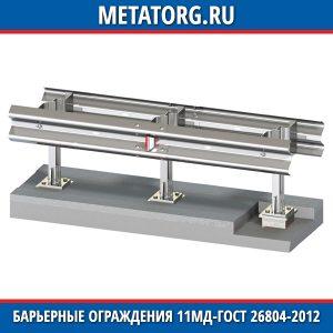 Барьерные ограждения 11МД-ГОСТ 26804-2012
