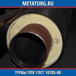 Трубы ППУ ГОСТ 10705-80